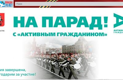 """Портал """"Активный гражданин"""" акция """"На парад!"""""""