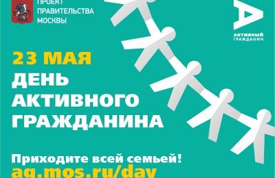 23 мая в Москве проходит День Активного гражданина
