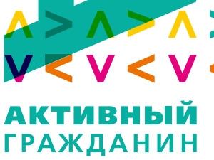"""""""Активный гражданин"""""""