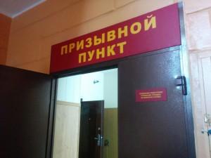 С 1 октября ив районе Чертаново Южное стартовал осенний призыв граждан в ряды Вооруженных сил РФ