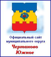 Сайт муниципального округа  Чертаново Южное