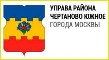Сайт управы района  Чертаново Южное