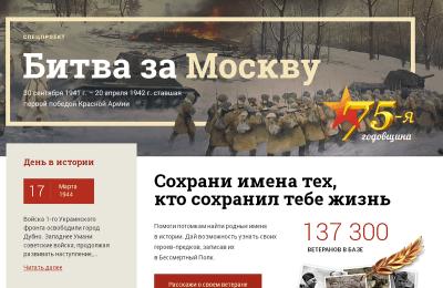 Обновленная версия электронной книги памяти «Бессмертный полк – Москва» запущена в столице