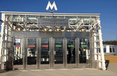 """Станция метро """"Лесопарковая"""", на базе которой планируют построить ТПУ"""