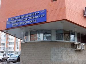 МФЦ района Чертаново Южное