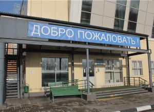 """ФОК """"Дорожный"""" в районе Чертаново Южное"""