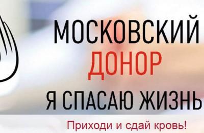 В Москве стартует проект «Московский донор»