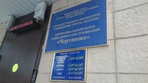 """Центр социального обслуживания """"Чертаново"""" в районе Чертаново Южное"""
