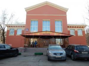 Дом культуры Маяк в районе Чертаново Южное