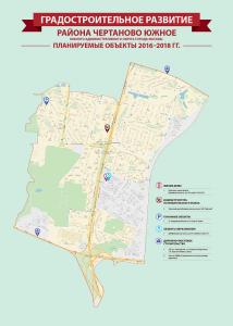 Карта градостроительного развития района Чертаново Южное