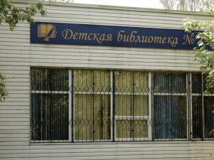 Детская библиотека в районе Чертаново Южное