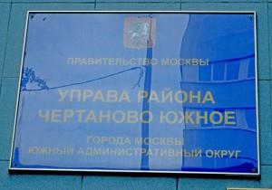 Комиссия управы проверит качество благоустройства района Чертаново Южное