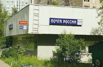 В отделениях «Почты России» в районе Чертаново установили камеры