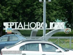 «Московское лето» посетят жители Чертанова Южного