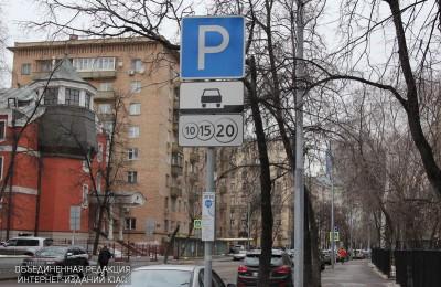 Специалисты МАДИ предложили поднять тариф уличных парковок в Москве