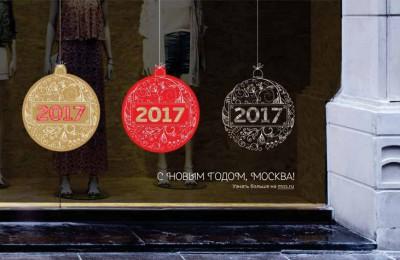 На сайте Mos.ru собрана вся информация о новогодних мероприятиях в Москве