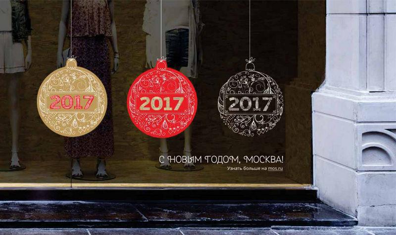 Насайте Mos.ru запущен спецпроект оновогодних праздниках встолице