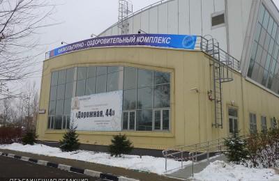"""ФОК """"Дорожная, 44"""""""