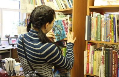 Библиотека Южного округа Москвы