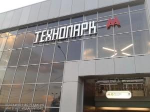 В сентябре 2017 года в ЮАО начнется строительство крупного транспортно-пересадочного узла «Технопарк»