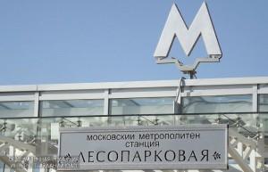 Станция метро Лесопарковая