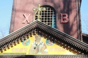 Храм Николая Мирликийского