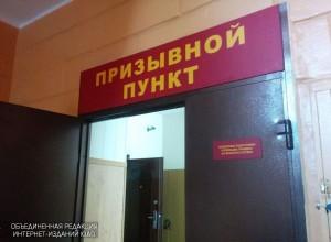 Отделение Военного Комиссариата для жителей Чертаново Южное