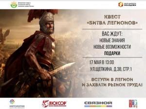 """Афиша игры """"Битва легионов"""""""
