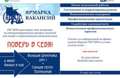 Афиша специализированная ярмарка вакансий для инвалидов