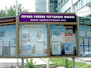 """Управа района """"Чертаново Южное"""""""