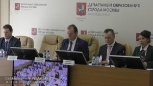 Конференция, посвященная проведению международного форума «Город образования»