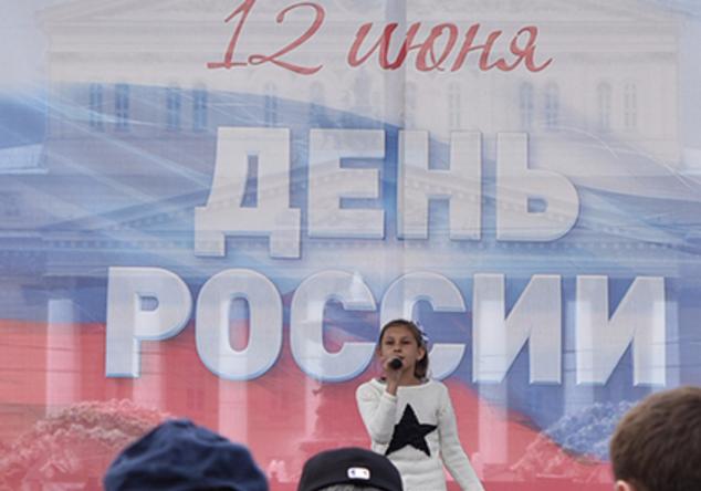Праздник День России в парках Москвы