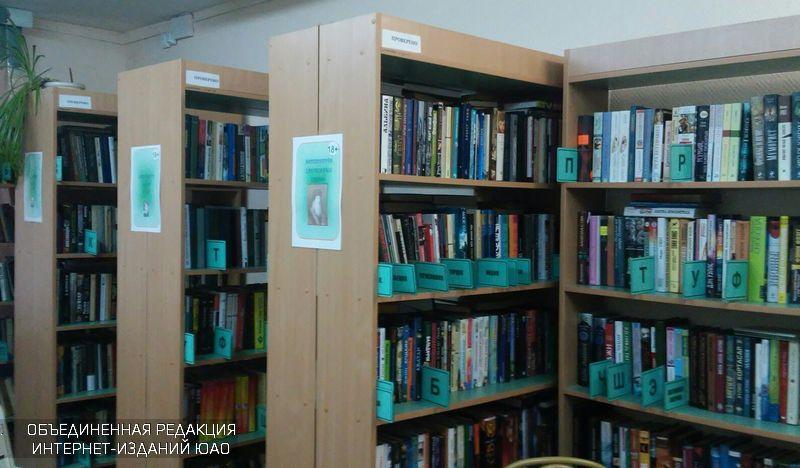 Библиотека в районе Чертаново Южное