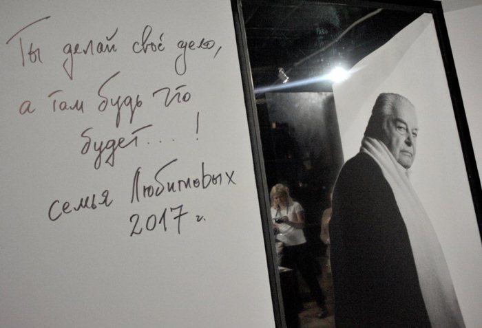 Фрагмент московской выставки о Юрии Любимове