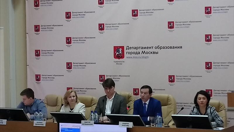 Новые проекты представили в Департаменте образования Москвы
