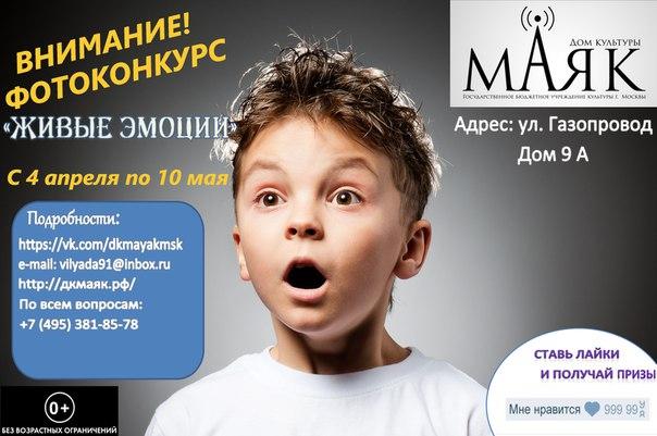 "Конкурс в ДК ""Маяк"""