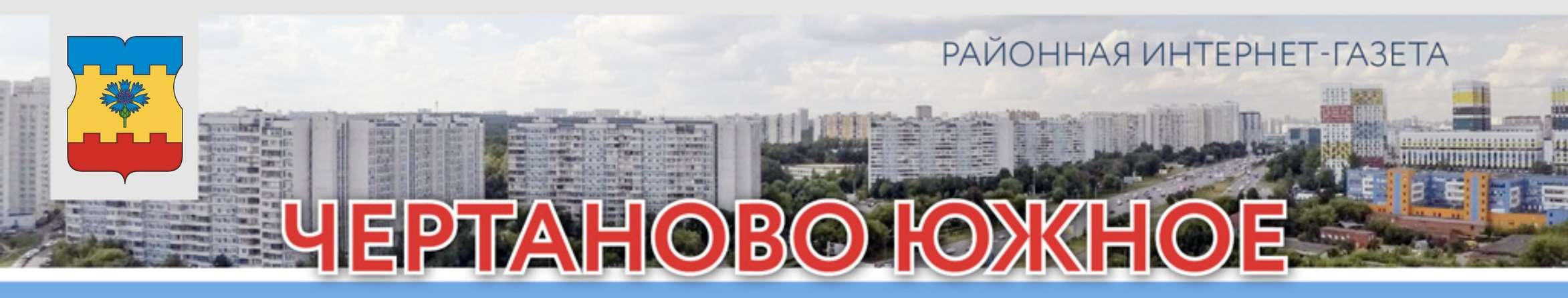 """Районная газета ЮАО """"Чертаново Южное"""""""